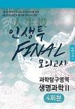 인생투 FINAL 모의고사 과학탐구영역 생명과학 2 4회분 (2018)