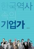 한국 역사 속의 기업가