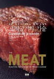 고기굽기의 기술