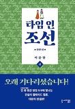 타임 인 조선 (상) - 한양 편