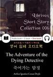 죽어가는 탐정 (The Adventure of the Dying Detective) 들으면서 읽는 영어 명작 414
