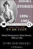 몽고메리 연도별 단편모음집 1 (Lucy Maud Montgomery Short Stories, 1896 to 1901) 들으면서 읽는 영어 명작 452