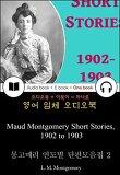 몽고메리 연도별 단편모음집 2 (Lucy Maud Montgomery Short Stories, 1902 to 1903) 들으면서 읽는 영어 명작 453