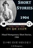 몽고메리 연도별 단편모음집 3 (Lucy Maud Montgomery Short Stories,1904) 들으면서 읽는 영어 명작 454