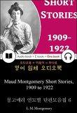 몽고메리 연도별 단편모음집 6 (Maud Montgomery Short Stories, 1909 to 1922) 들으면서 읽는 영어 명작 457