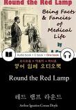 레드 램프 라운드 (Round the Red Lamp) 들으면서 읽는 영어 명작 510