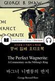 바그너 니벨룽의 반지 (The Perfect Wagnerite :  A Commentary on the Niblung's Ring) 들으면서 읽는 영어 명작 656