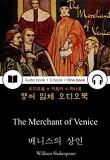 베니스의 상인 (The Merchant of Venice) 들으면서 읽는 영어 명작 634