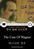바그너의 경우 (The Case Of Wagner) 들으면서 읽는 영어 명작 679