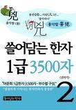 [고화질] 쓸어담는 한자 1급 3500자 2권