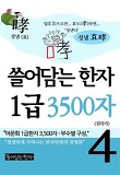 [고화질] 쓸어담는 한자 1급 3500자 4권