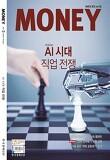 월간 Money 154호