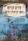[세트] 황금가지 환상문학 걸작 단편선 (전2권)