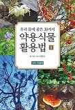 약용식물 활용법 1 - 18부 민들레