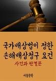 국가배상법이 정한 손해배상청구 요건 : 사건과 판결문