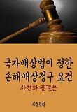 국가배상법이 정한 손해배상청구 요건 (사건과 판결문)