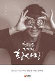 청담동 강정집 황사장