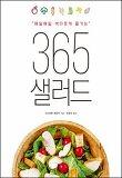 매일매일 색다르게 즐기는 365 샐러드