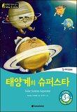 똑똑한 영어 읽기 Wise & Wide 3-6. 태양계의 슈퍼스타(Solar System Superstar)