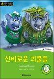 똑똑한 영어 읽기 Wise & Wide 2-7. 신비로운 괴물들(Mysterious Monsters)