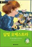 똑똑한 영어 읽기 Wise & Wide 2-8. 달빛 오케스트라(The Moonlight Orchestra)