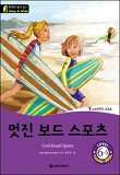 똑똑한 영어 읽기 Wise & Wide 6-5. 멋진 보드 스포츠(Cool Board Sports)