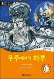 똑똑한 영어 읽기 Wise & Wide 1-7. 우주에서의 하루 (A Day in Space)