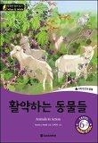 똑똑한 영어 읽기 Wise & Wide 6-7. 활약하는 동물들 (Animals in Action)