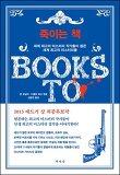 [대여] 죽이는 책