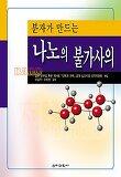 나노의 불가사의 - 분자가 만드는