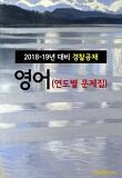 2018~19년 대비 경찰공채 영어 (연도별 문제집)