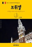 원코스 유럽 008 벨기에 브뤼셀 서유럽을 여행하는 히치하이커를 위한 안내서