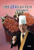초밥왕 남춘화의 요리특강 18 - 기술에서 예술까지