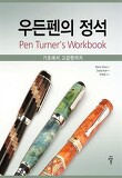 우든펜의 정석 : Pen Turner's Workbook