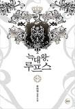 [세트] 늑대왕, 루프스 (총10권/완결)