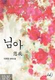 [합본] 님아 (전2권/완결)