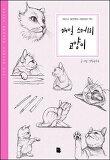 매일 스케치 고양이 - Daily Sketch Series 001