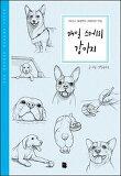 매일 스케치 강아지 - Daily Sketch Series 002