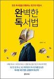 [대여] 완벽한 독서법