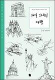 매일 스케치 여행 - Daily Sketch Series 003