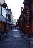 도쿄의 밤은 빨리 찾아온다 - 걸어본다 15 도쿄