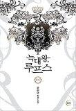 [합본] 늑대왕, 루프스 (전10권/완결)