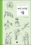 매일 스케치 식물 - Daily Sketch Series 005