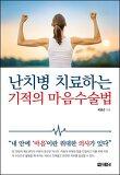 [대여] 난치병 치료하는 기적의 마음수술법