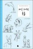 매일 스케치 동물 - Daily Sketch Series 006