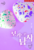 [합본] 보기 드문 남자(외전증보판) (전2권/완결)