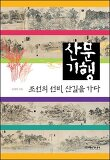 산문기행 : 조선의 선비, 산길을 가다