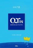 큐티인(QTIN)(큰글씨)(2018년 7/8월호)