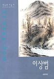 이상범(한국의 미술가)-화집-