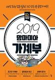 2019 맘마미아 가계부(결제 후 사은품 선택)
